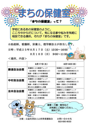 Healthcare_20130817_01