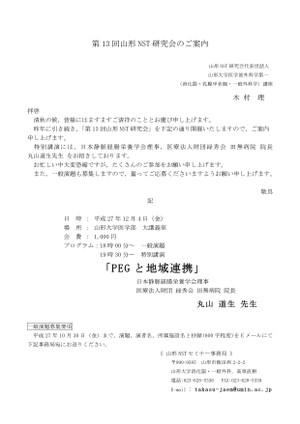 13th_yamagata_nst_01