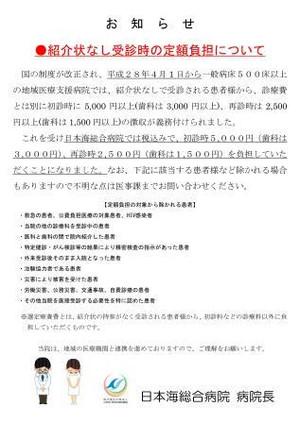Syoukaijou_01